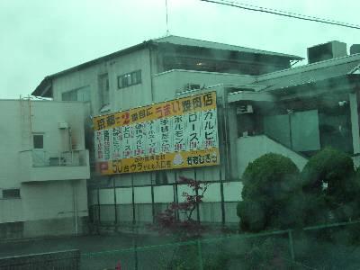「京都で 2 番目にうまい焼肉店」の看板