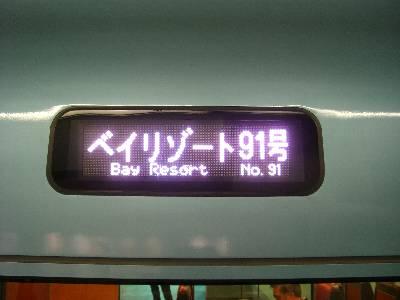 ベイリゾート 91 号列車名サボ