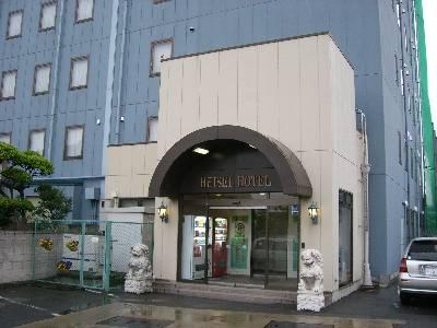 平成ホテル