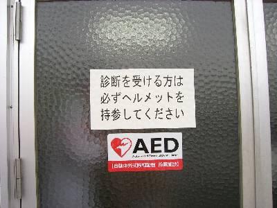 筑波サーキット医務室