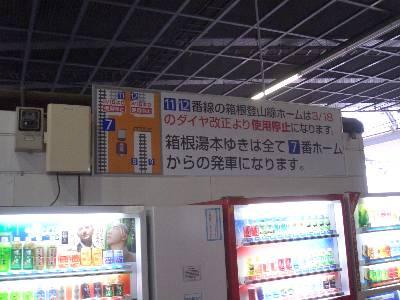 小田原駅箱根登山鉄道車両用ホーム使用停止予告看板