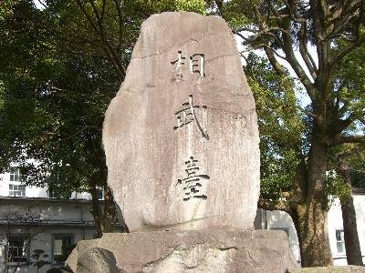 相武台の碑