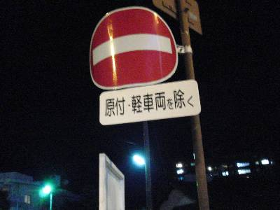 原付を除く補助標識付き進入禁止標識