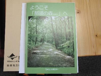 「ようこそ「那須の森 (仮称)」へ」という冊子
