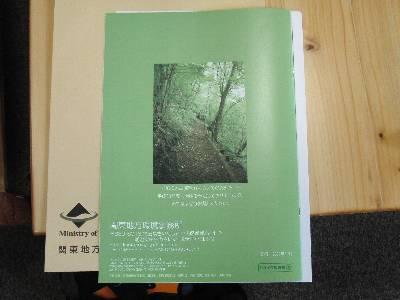 「ようこそ「那須の森 (仮称)」へ」裏表紙