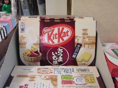 キットカット Kit Kat さつまいも味