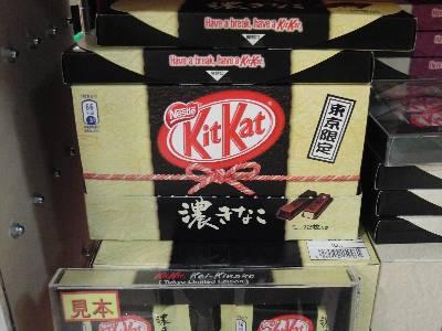 キットカット Kit Kat 東京限定・濃きなこ