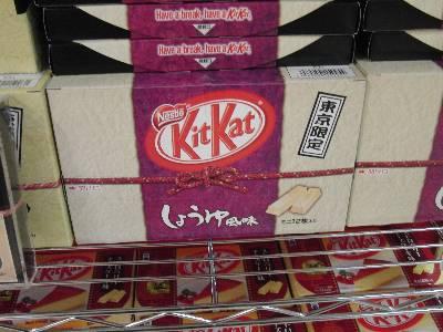 キットカット Kit Kat 東京限定・しょうゆ風味