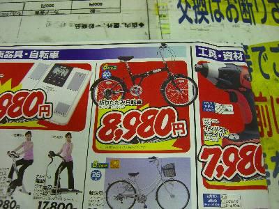ホームセンター・オージョイフルの自転車 8,980 円の広告