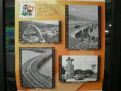 東名高速 40 周年ポスター