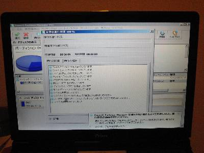 Partition Manager 実行中