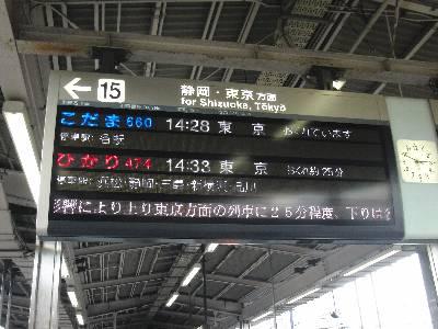 新幹線は関が原付近の雪の影響で 25 分程度の遅れ