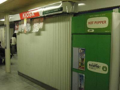 新横浜駅横浜線ホーム売店は正月休業中