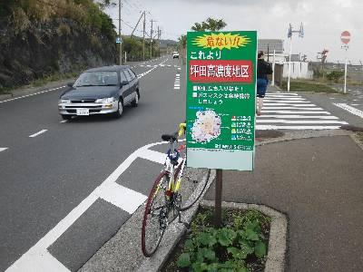 坪田高濃度地区の看板 1
