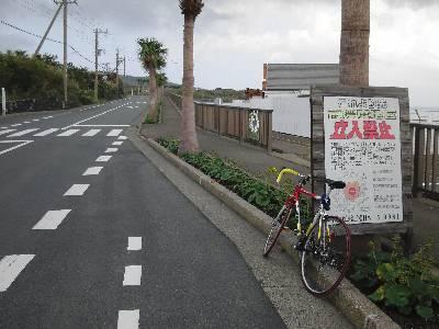 坪田高濃度地区の看板 2