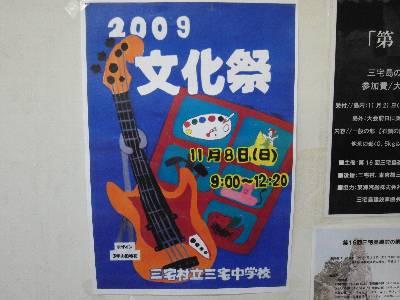 2009 三宅中学校の文化祭のポスター