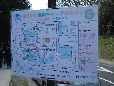2010 座間キャンプ桜まつり会場案内図