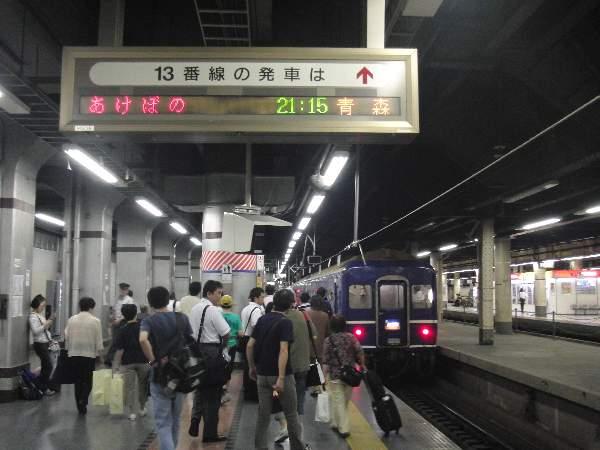 上野駅 13 番線に入ってきたあけぼのに群がる人々