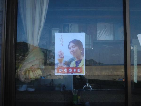 かもめ食堂のイカしたアイスクリームのポスター