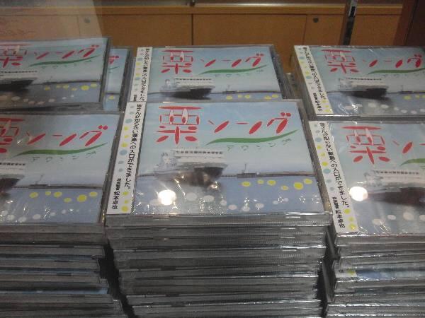 粟ソングという謎の CD