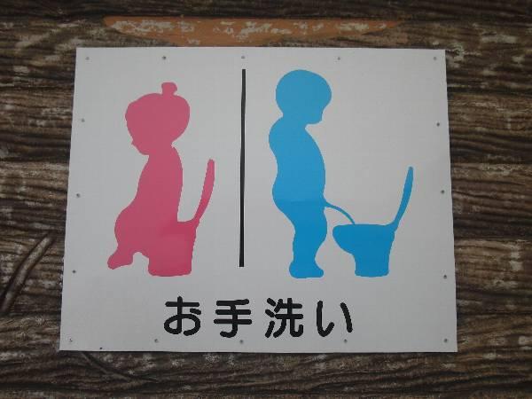 かわいいお手洗いマーク