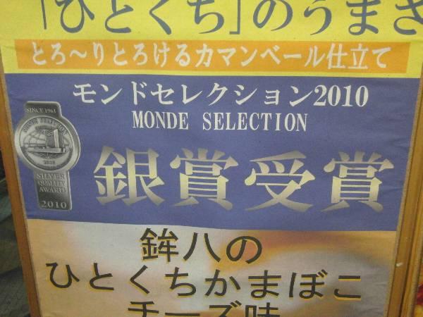 鉾八のひとくちかまぼこチーズ味モンドセレクション銀賞受賞