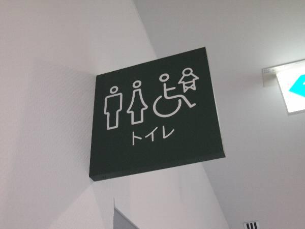 かわいいトイレのサイン