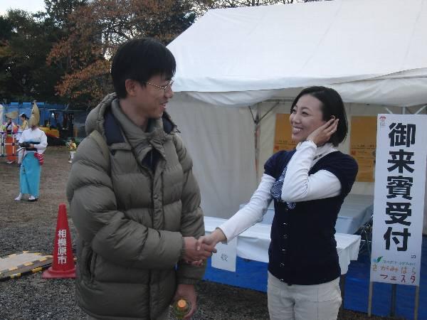 三条恵美さんと握手
