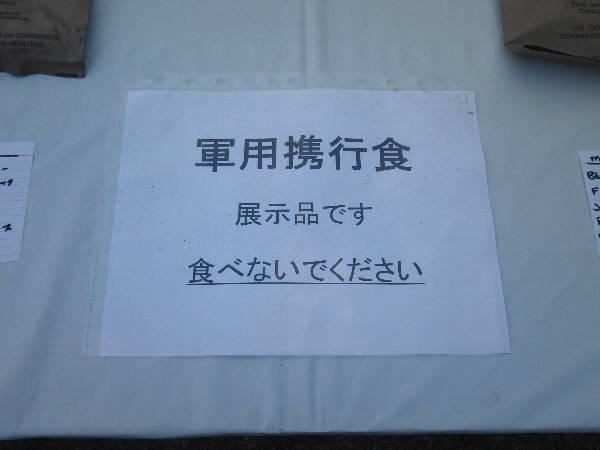 軍用携行食のコーナーの注意書き「食べないでください」