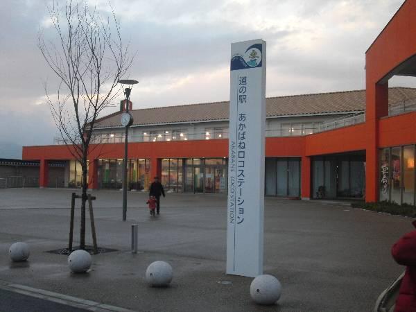 道の駅あかばねロコステーション