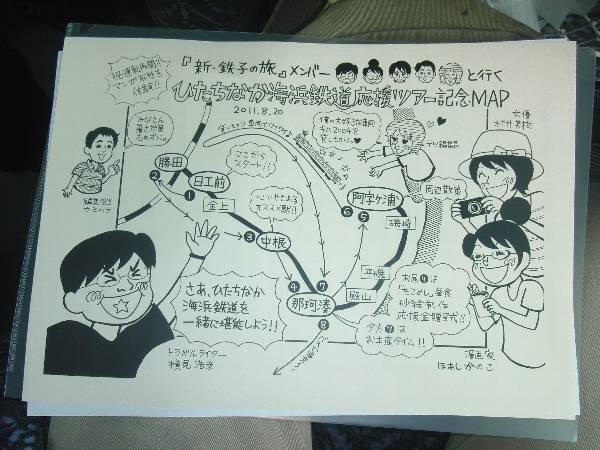 新鉄子の旅ひたちなか海浜鉄道応援ツアー MAP