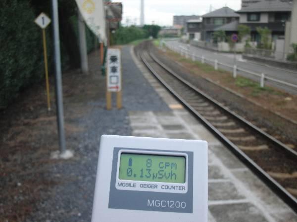 日工前駅での放射線量 0.13 μSv/h 前後
