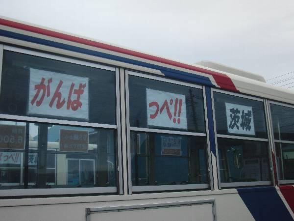 がんばっぺ!! 茨城