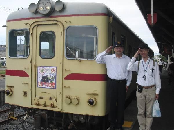 ひたちなか海浜鉄道社長吉田千秋さんとのツーショット