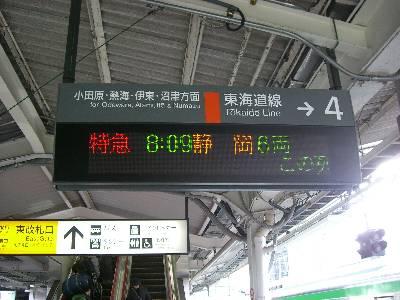 もう見れない平塚駅での「特急」発車案内表示