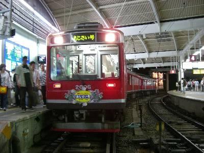 箱根湯本駅に到着した夜のあじさい号