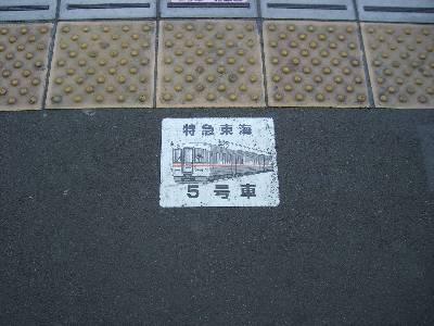 ホームの東海乗車位置を示すペイント (熱海駅)
