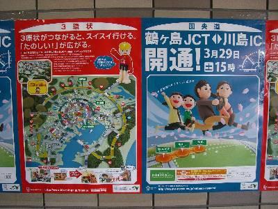 圏央道鶴ヶ島 JCT. 〜 川島 I.C. 間開通のポスター
