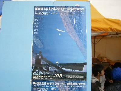 学生選手権のポスター