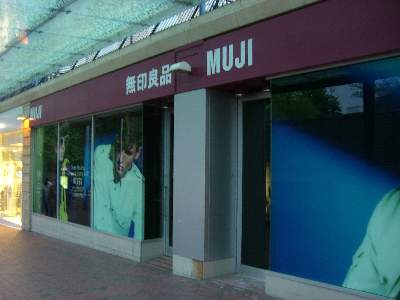無印良品 MUJI レディング店跡地