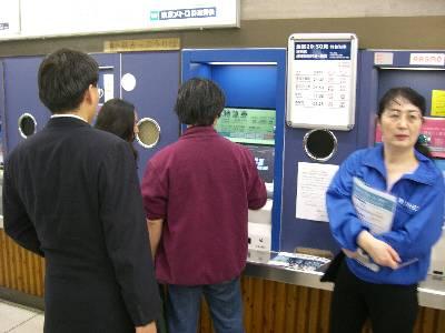 新木場駅特急券出札機